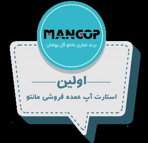 فروش عمده مانتو تولیدی مانتو تولید و پخش مانتو تولیدی مانتو در تهران عمده فروشی مانتو