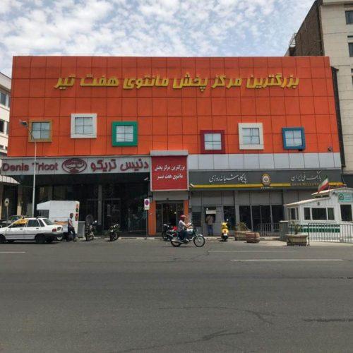 مانتو عمده 7 تیر تهران