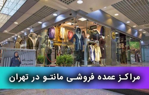 معرفی مراکز عمده فروشی مانتو در تهران