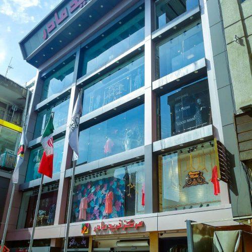 مرکز خرید مادر تهران