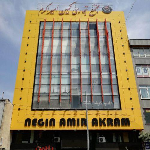 مجتمع تجاری امیر اکرم تهران