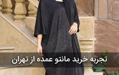 مانتو عمده تهران