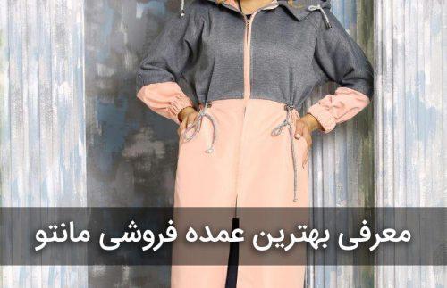 معرفی فروشنده مانتو عمده تهران